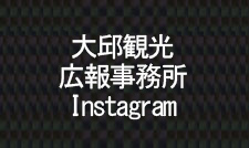 大邱観光広報事務所Instagram