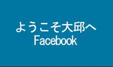 ようこそ大邱へFacebook