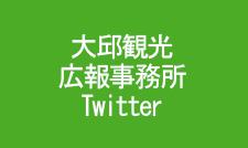 大邱観光広報事務所Twitter