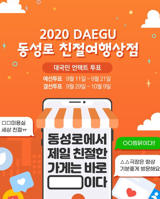 2020daegu 동성로 친절여행상점 대국민 언택트 투표, 예선투표 9월 11일 ~ 9월 21일 / 결선투표 : 9월 29일 ~ 10월 9일