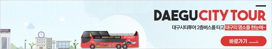 daegucity tour 대구시티투어2층버스를 타고, 대구의 명소를 한눈에~, 바로가기