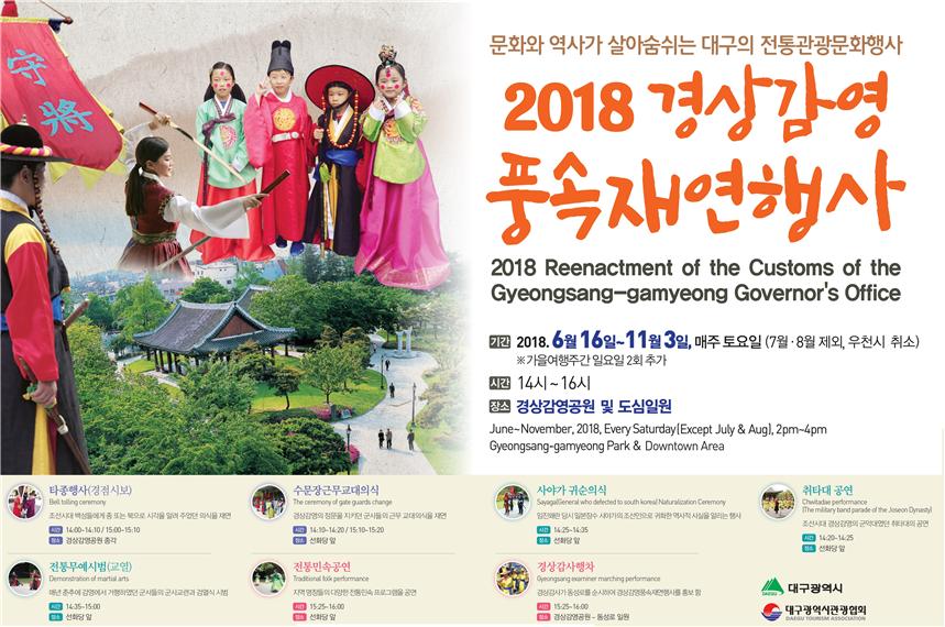 문화와 역사가 살아 숨쉬는 대구의 전통관광문화행사, 2018 경상감영풍속재연행사(2018 Reenactment of the Customs of the Gyeongsang-gamyeong Governor's Office)