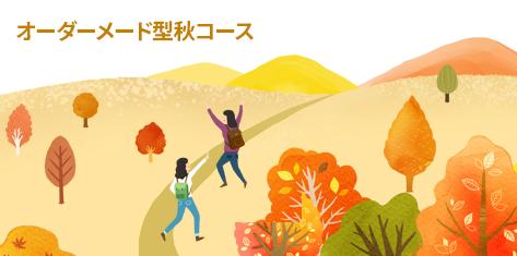 가을_일문.jpg