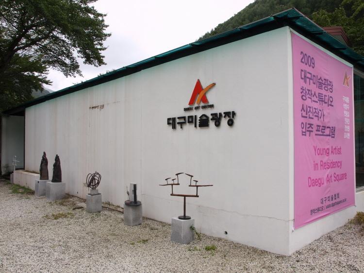 대구미술광장