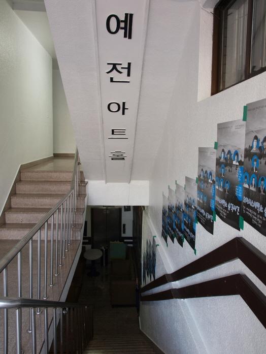 Yeojeon Small Theatre