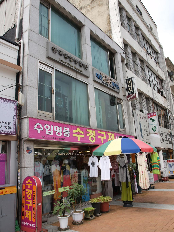한국영상 박물관