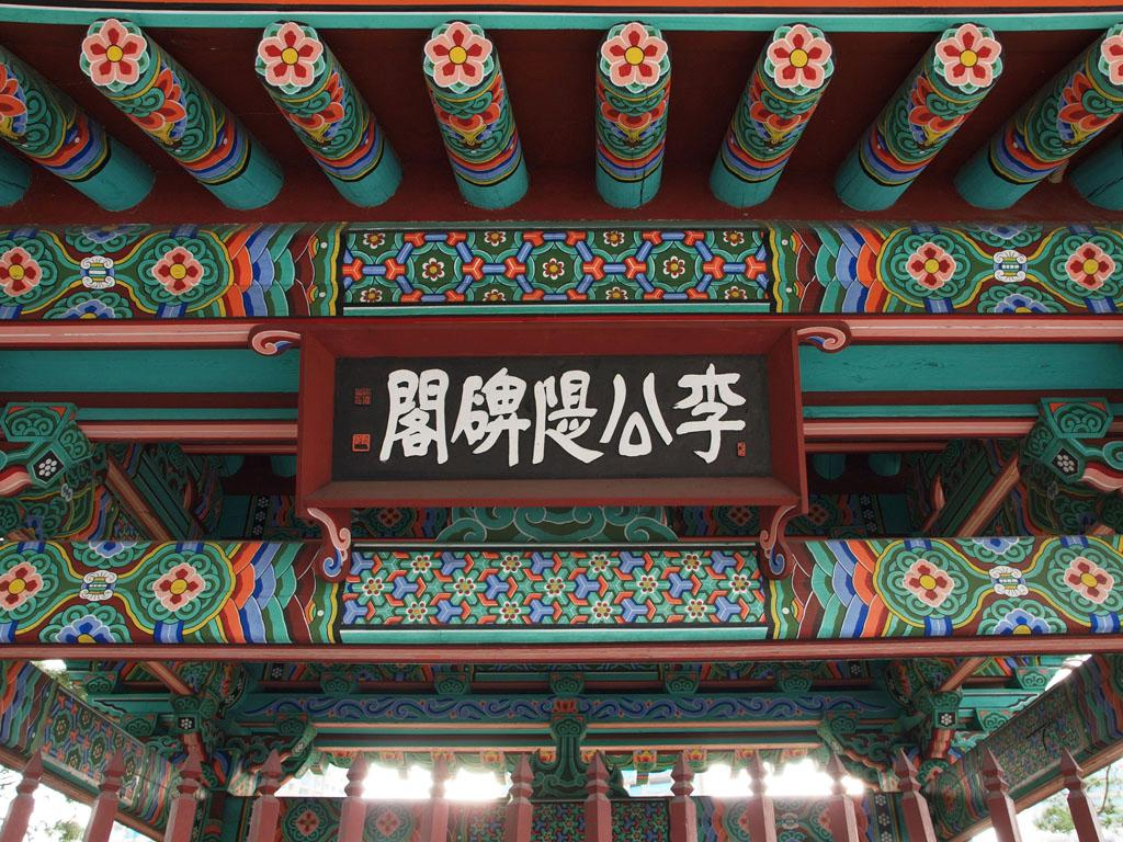 Lee Gongje Memorial
