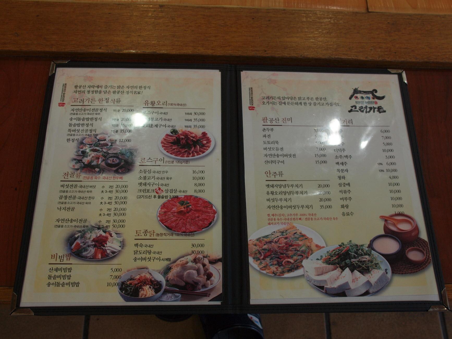 Goryeo Garden Restaurant