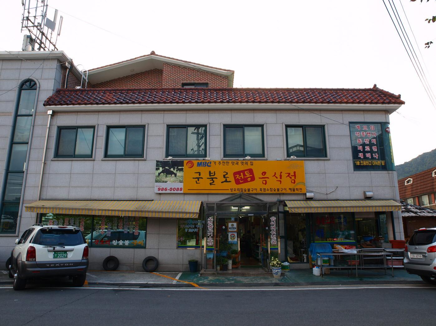 군불로 전통음식점