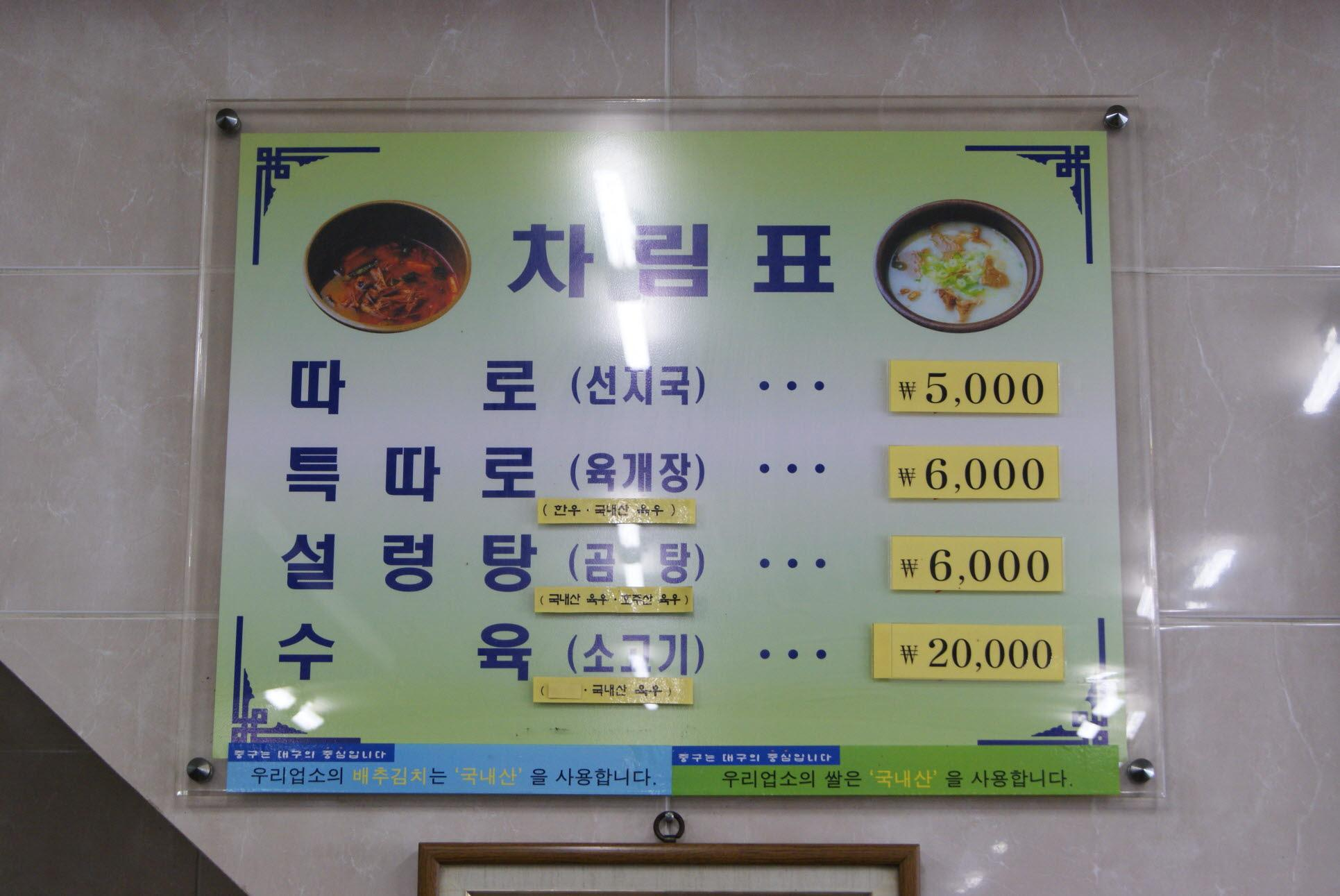 대구전통따로식당