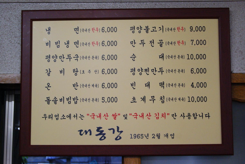 Daedong-gang Restaurant