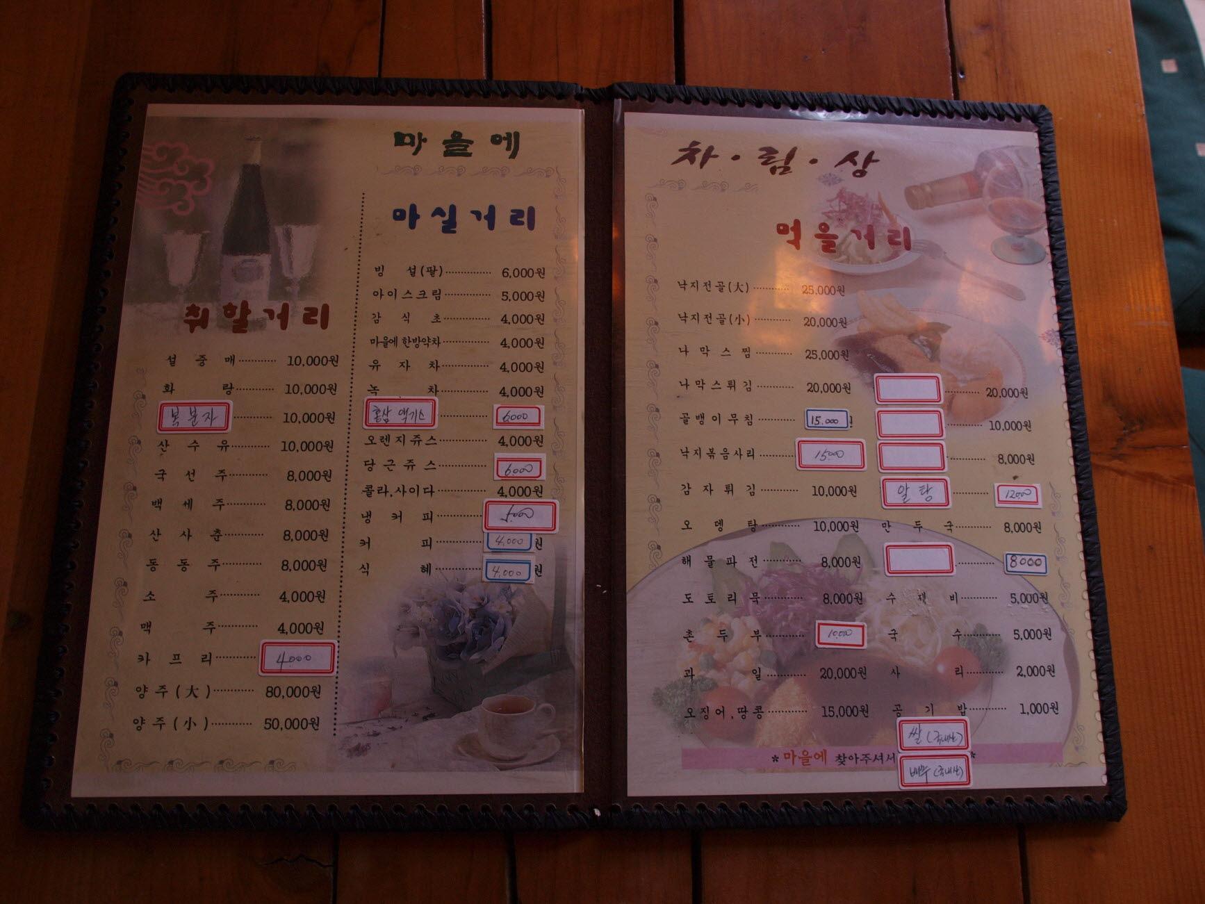 마을에 식당