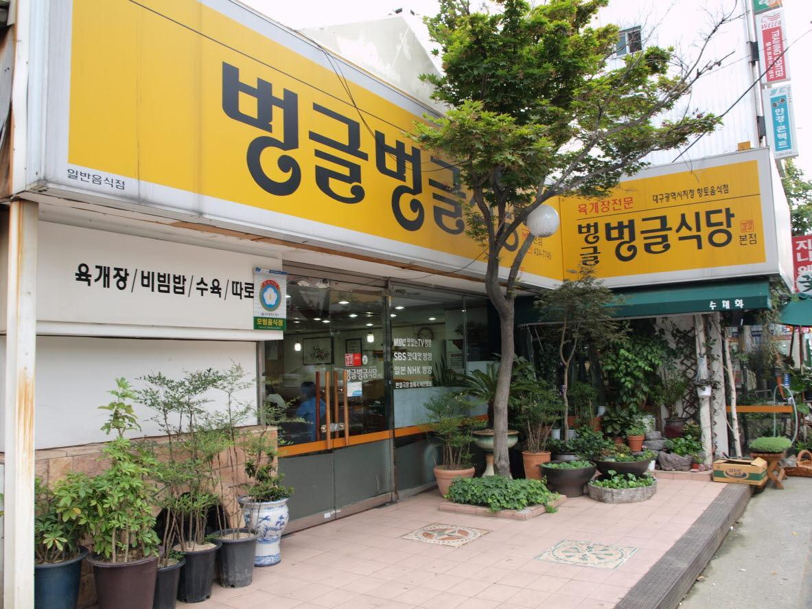 벙글벙글 식당