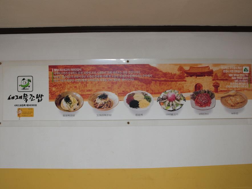 새재묵조밥