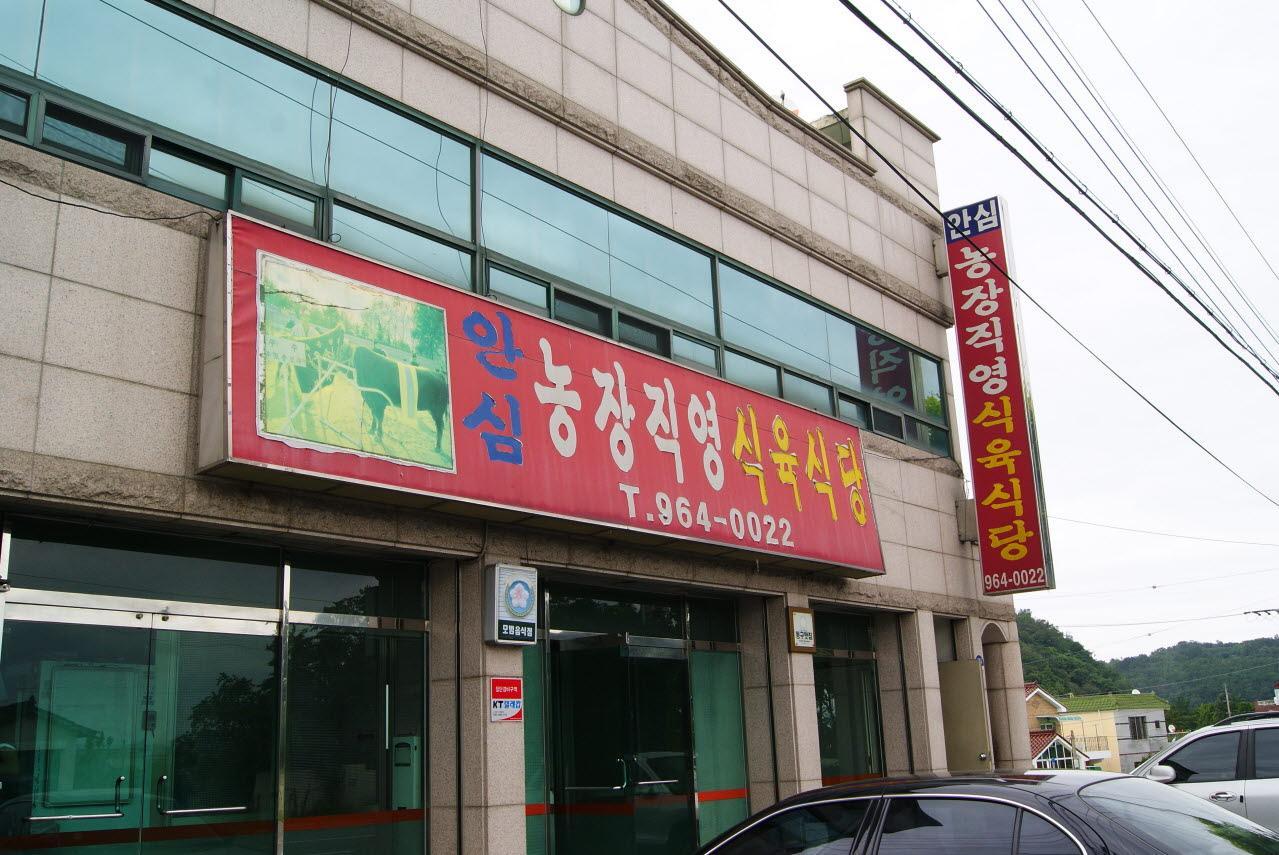안심농장직영식육식당