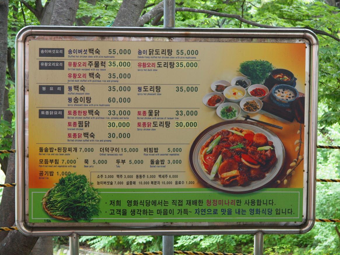 Yeonghwa Restaurant