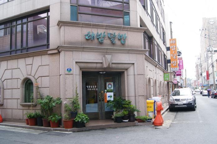 Hae Bap Dal Bap Restaurant