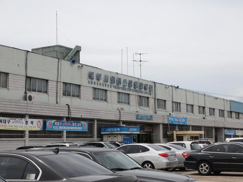북부시외버스터미널