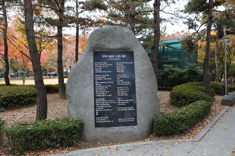 2.28기념중앙공원3