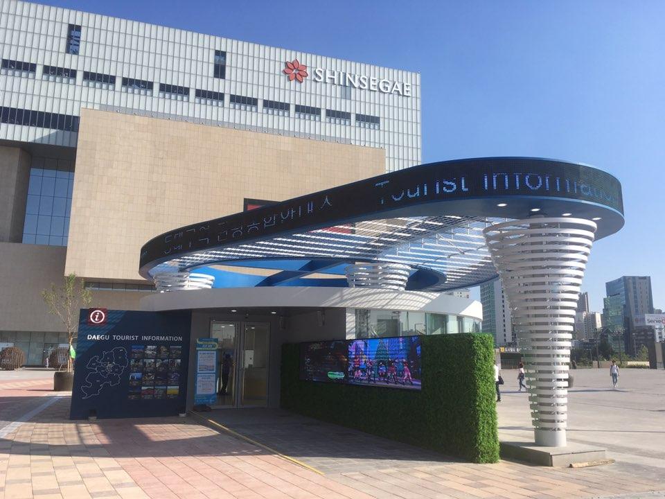 동대구역 관광안내소