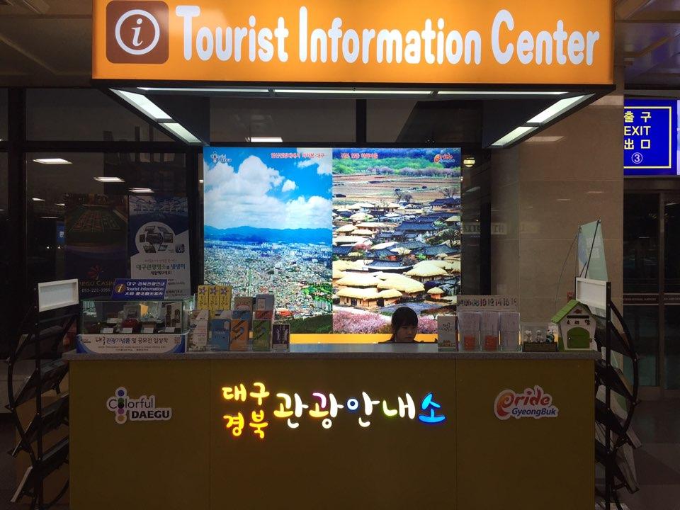 대구공항 관광안내소
