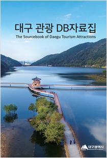 대구관광 DB자료집