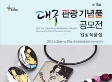2014년 제15회 관광기념품 공모전 입상 작품집