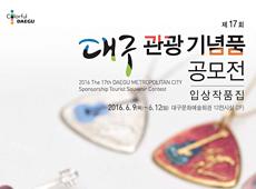 2016년 제17회 대구관광기념품수상작 작품집