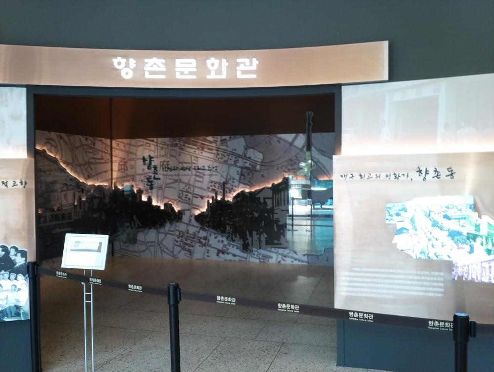 향촌문화관 대구문학관