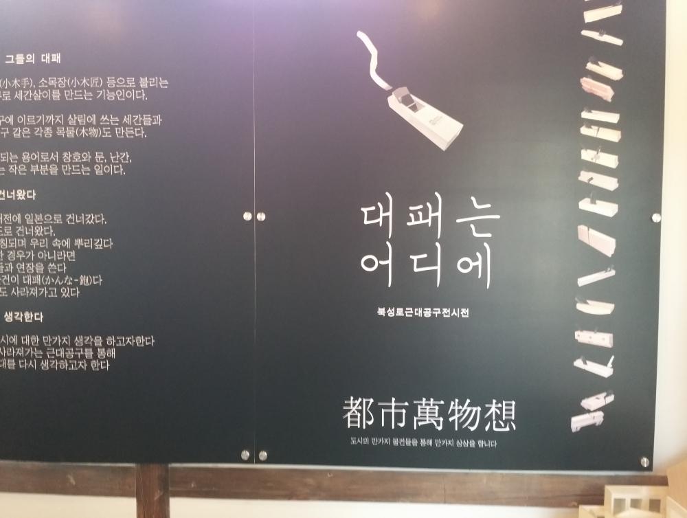 북성로공구박물관