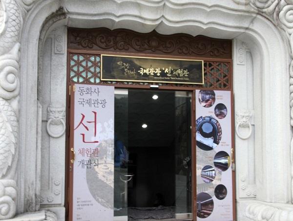 国際観光禪体験館