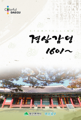 2013 경상감영 1601