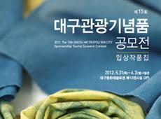 2012년 제13회 대구관광기념품 공모전