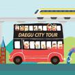 都市でツアーバス