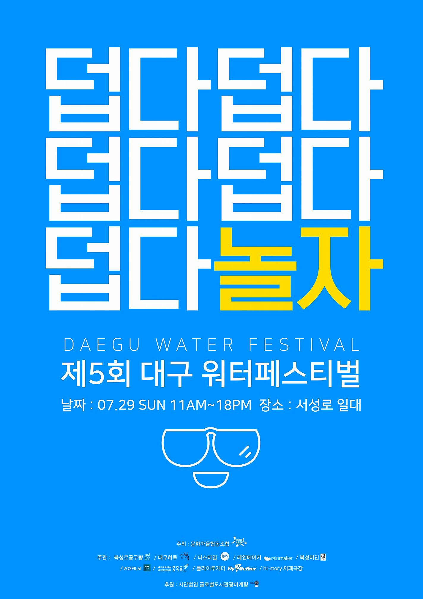 덥다덥다덥다덥다덥다놀자 Daegu Water Festival 제5회 대구 워터페스티벌, 날짜 : 07.29 Sun 11AM ~ 18PM, 장소 : 서성로 일대