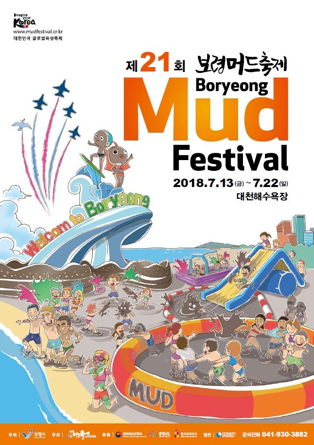 제21회 보령머드축제 Boryeong Mud Festival, 2018.7.13(금) ~ 7.22(일) 대천해수욕장