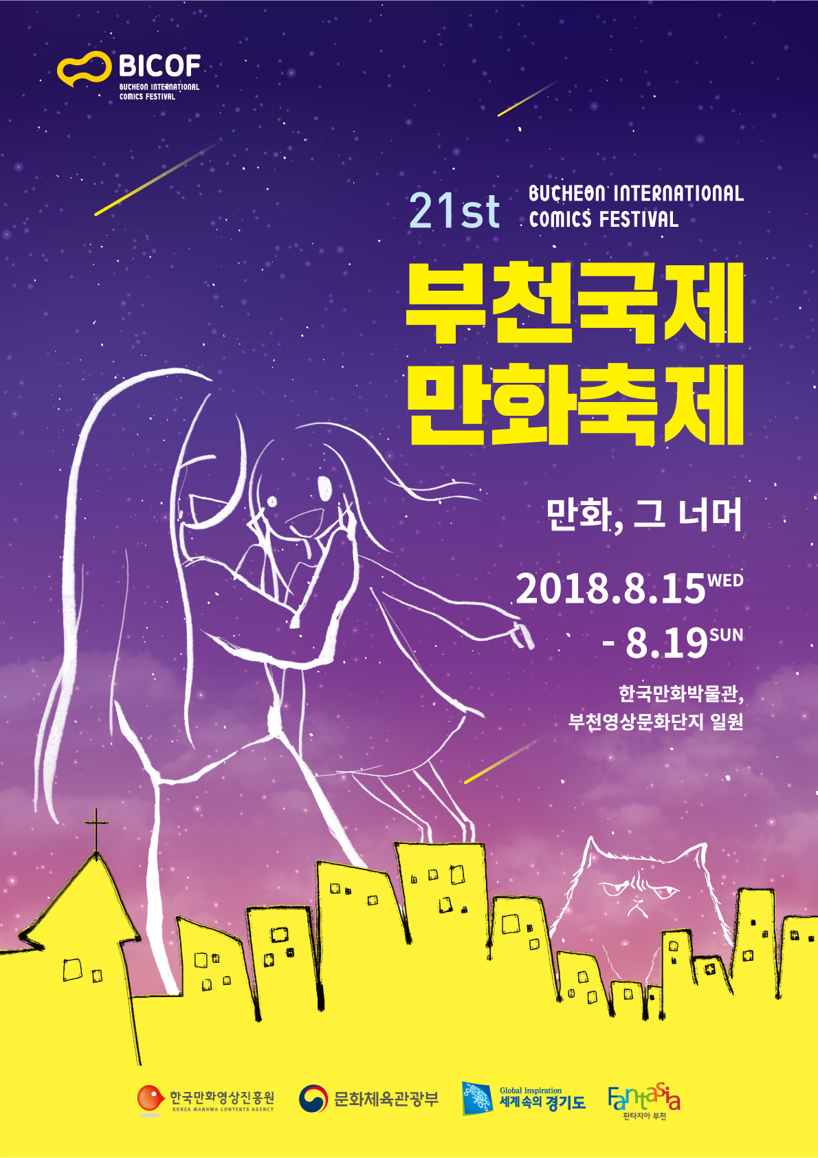 BICOF, 21st Bucheon International Comics Festival, 부천국제만화축제, 만화,그 너머, 2018.8.15 Wed ~ 8.19 Sun, 한국만화박물관, 부천영상문화단지 일원