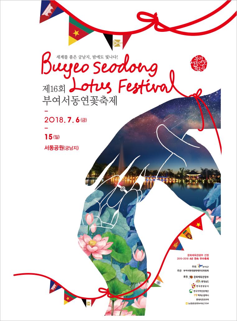 세계를 품은 궁남지, 밤에도 빛나다! Buyeo seodong Lotus Festinal, 제16회 부여서동연꽃축제, 2018.7.6(금) ~ 15(일), 서동공원(궁남지)