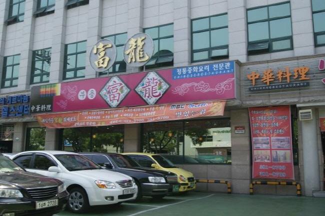 Buyong Restaurant