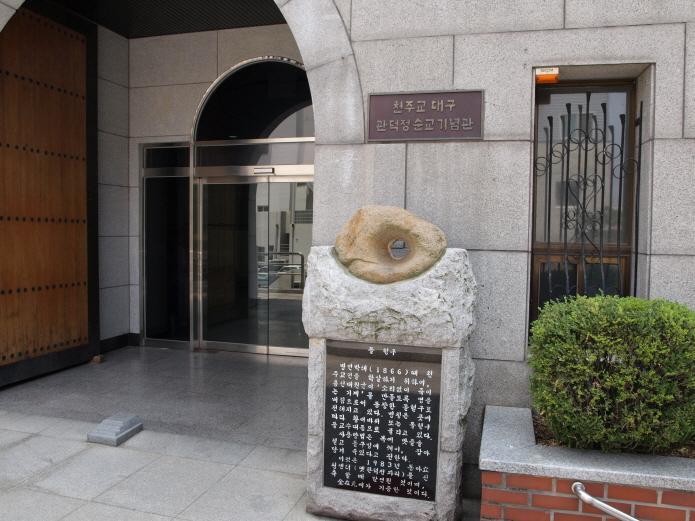 観徳亭殉教記念館