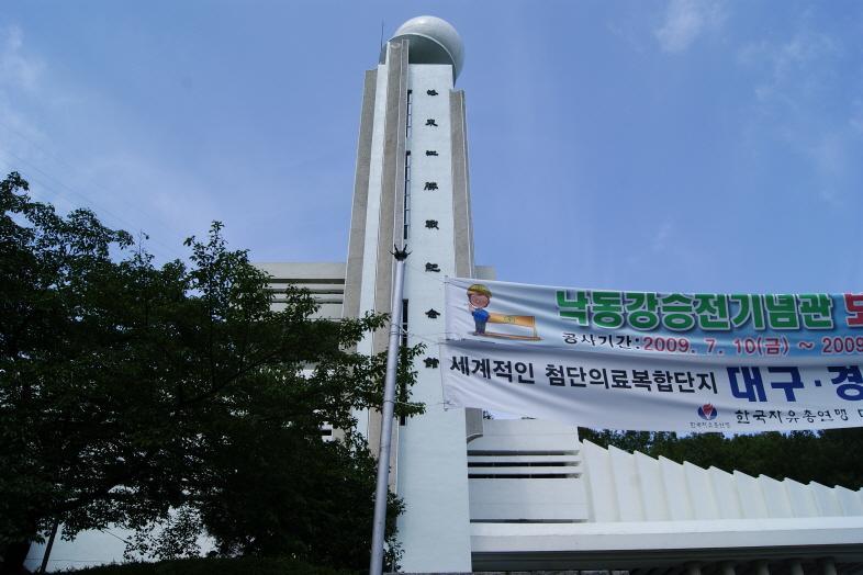 洛東江勝戦記念館
