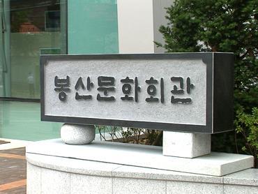 봉산문화회관2