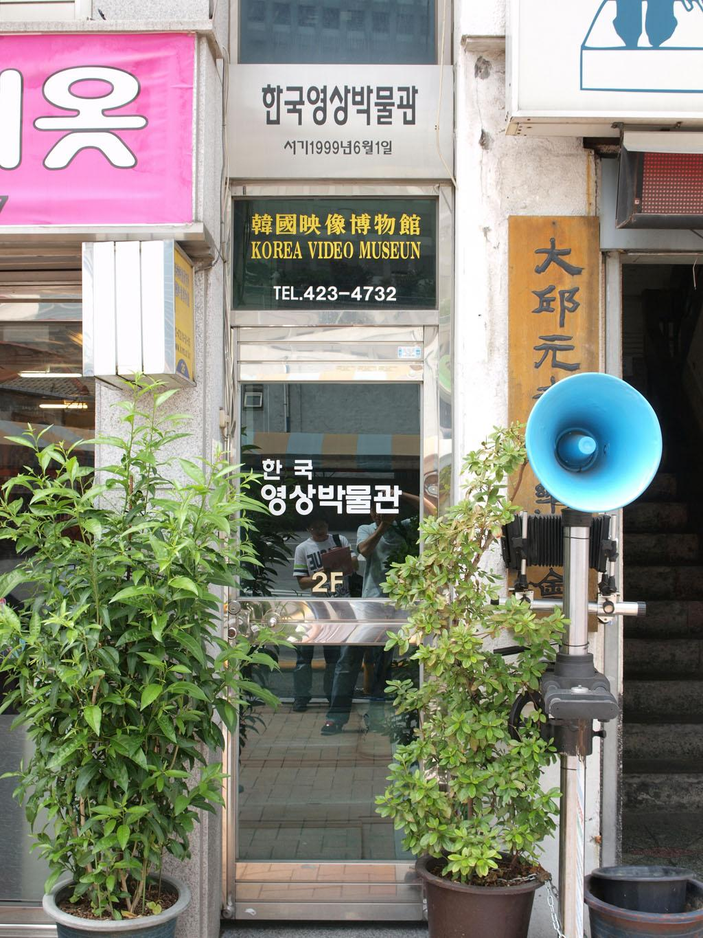 Korea Video Museum