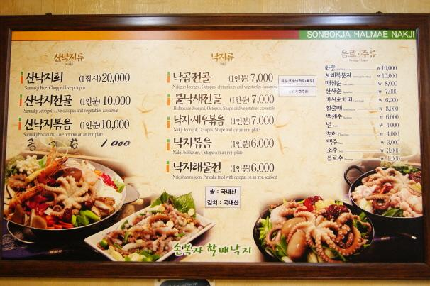 Son Bokja Busan Granny octopus Restaurant