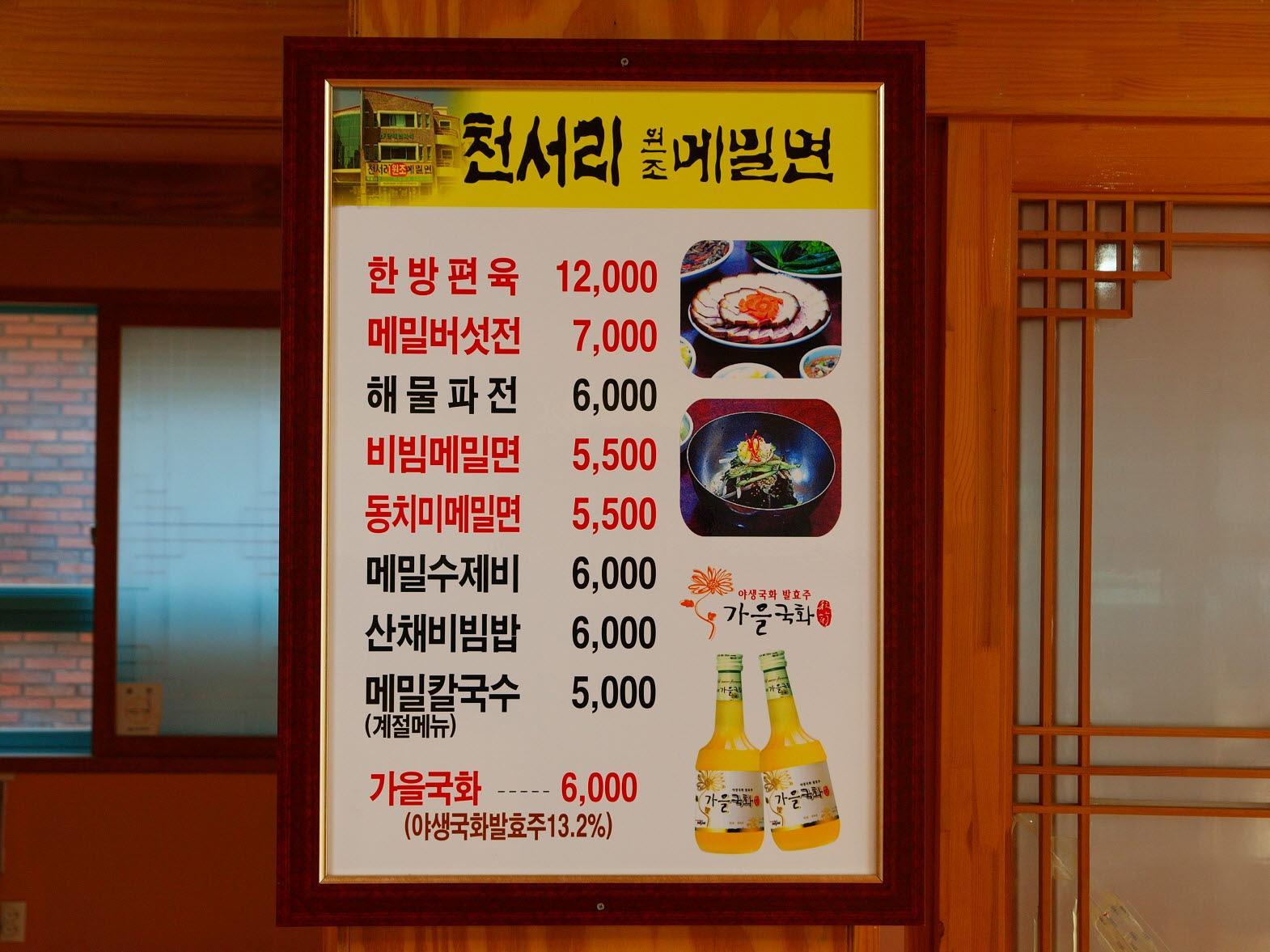 Cheonseoli Original Buckwheat Noodles Restaurant