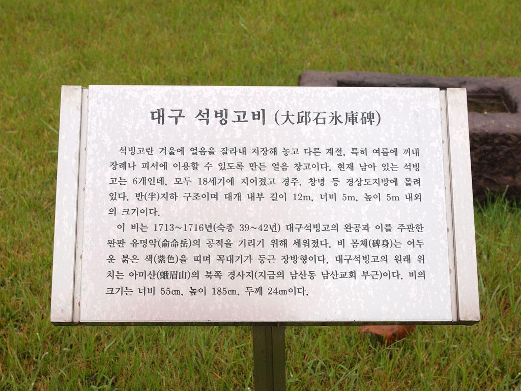 Seokbinggo Stele