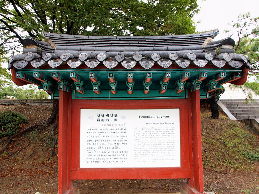 Yeongnam Jeil-Gwan Gate (independence Hall)