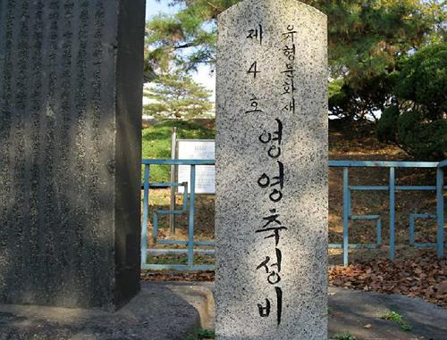 Yeongyeong Reconstuction Celebration Memorial