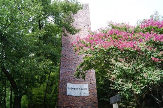 Lee Si-young Martyrdom Memorial