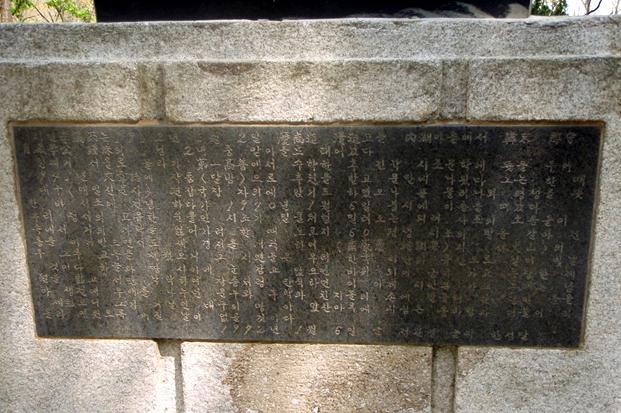 李鎬雨詩碑
